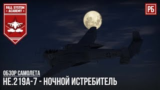 He.219A-7 - ФИЛИН ПРОТИВ ТАНКОВ в WAR THUNDER