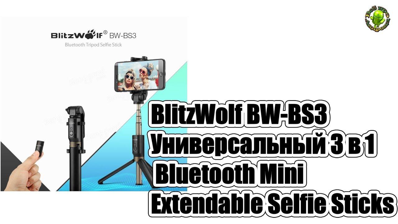 Продам блютуз селфи палку для айфона или андроид BlitzWolf BW-BS3 .