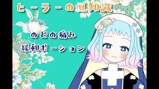 すのう・あにぅのヒーラー豆知識3