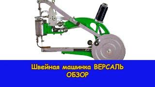 видео Стол для Швейной Машины Фото - инструкция, характеристика, ремонт, запчасти