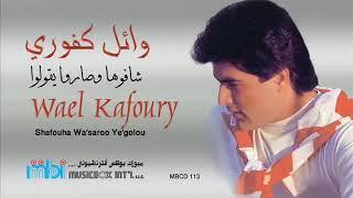وائل كفوري  شافوها وصارو يقولو wael kfoury