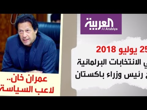 عمران خان.. لاعب الكريكيت الذي أصبح رئيسا للوزراء  - 16:54-2019 / 2 / 17