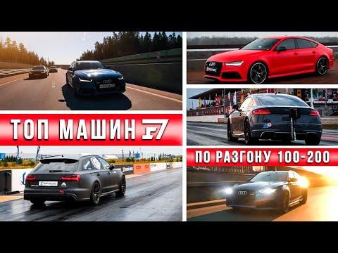 Рекордные 100-200 км/ч автомобилей Seven Force!