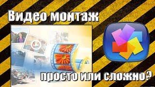 Видеоурок: монтаж видео-просто или сложно ...