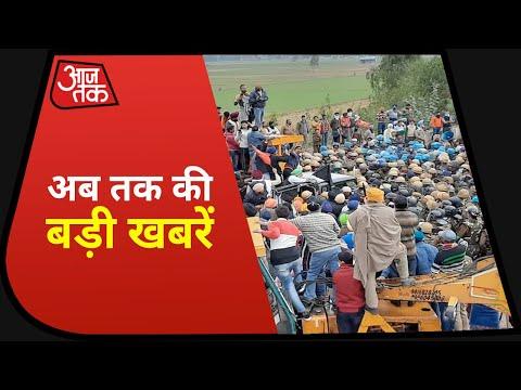Hindi News Live : आज की बड़ी खबरें   कृषि कानून के खिलाफ किसानों का प्रदर्शन   Breaking News