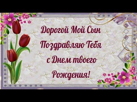Дорогой Мой Сын Поздравляю Тебя с Днем твоего Рождения!❤️Поздравление с Днем Рождения Сыну от Мамы❤️