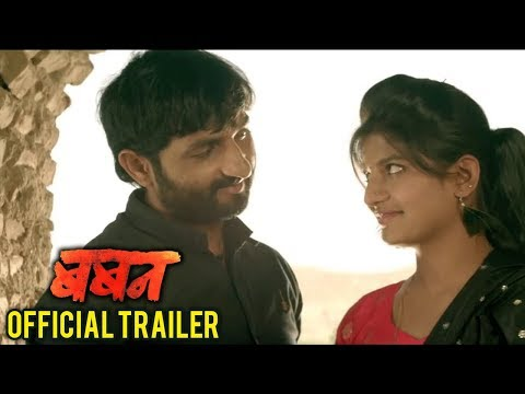 Baban | Official Trailer | Marathi Movie 2018 | Khwada Marathi Movie
