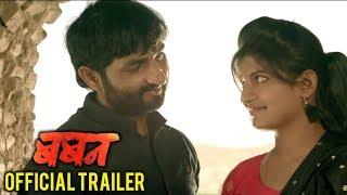 Baban  Official Trailer  Marathi Movie 2018  Khwada Marathi Movie