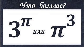 Что больше ★ 3^π или π^3 ★ Как сравнивать такие числа?