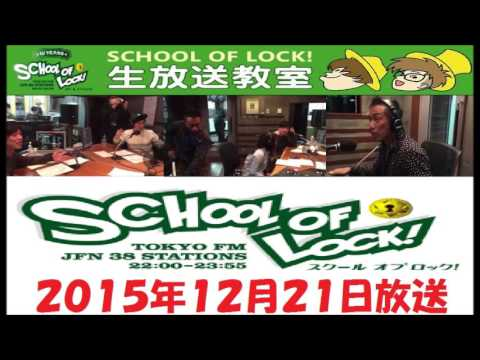 TOKYO FM:SCHOOL OF LOCK! 『幕張武道館』 【炎の生活指導】長渕剛先生 2015.12.21