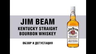 Американский виски Джим Бим (Jim Beam) Самый популярный в мире бурбон. Обзор и дегустация