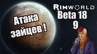 Прохождение RimWorld ( Alpha 18 / Beta 18 ) -9- Атака зайцев !