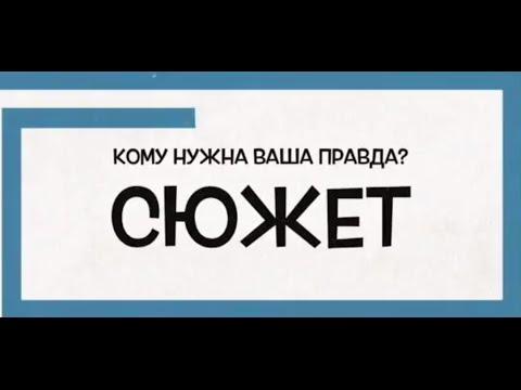 Ольга Соломатина - Новость и сюжет в журналистике