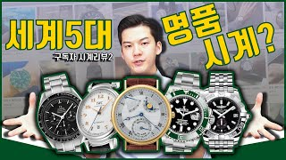 가격대별 인기 있는 명품 시계 추천! 하는데.. 세계 …