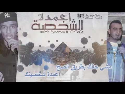 OrTeGa - أعمدة الشخصية Ft. Mc SyndRoM | أورتيجا - ألبوم نزيف 2013
