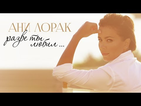 Ani Lorak - Did You Love (Album 2016)