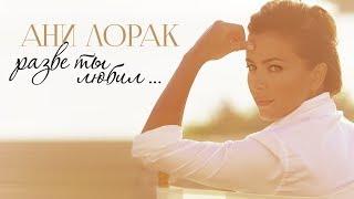 Download Ани Лорак - Разве ты любил (Альбом 2016) Mp3 and Videos