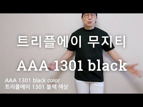 414cc774 aaa 1301 black color review 트리플에이 무지티 블랙 색상 후기 - YouTube