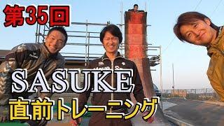 2018年SASUKE直前トレーニング、完全制覇を唯一2回成し遂げた男 漆原裕治があのそり立つ壁に挑戦!!
