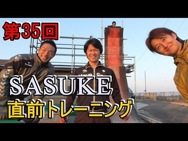 第35回SASUKE直前トレーニング