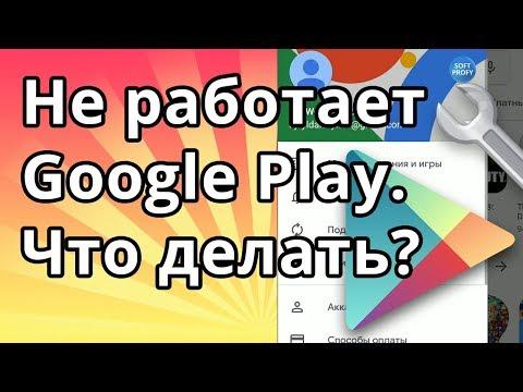 Не работает гугл плей. Что делать если не работает Google Play Market на Мейзу, Xiaomi и Самсунг