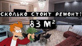 Сколько стоит ремонт? Разбираем подробно стоимость ремонта на примере готовой квартиры 83м2!