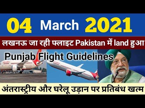 03 March, Indigo in Pakistan International And Domestic Flight, Saudi Flight Starting, Punjab Flight
