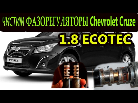 (ENG SUB) ЧИСТИМ ФАЗОРЕГУЛЯТОРЫ Chevrolet Cruze 1.8 ECOTEC\Phase Regulators Clean Chevrolet Cruze1.8