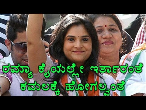 Ramya Is Not Joining BJP Says Clarifies Her Mother  | Oneindia Kannada