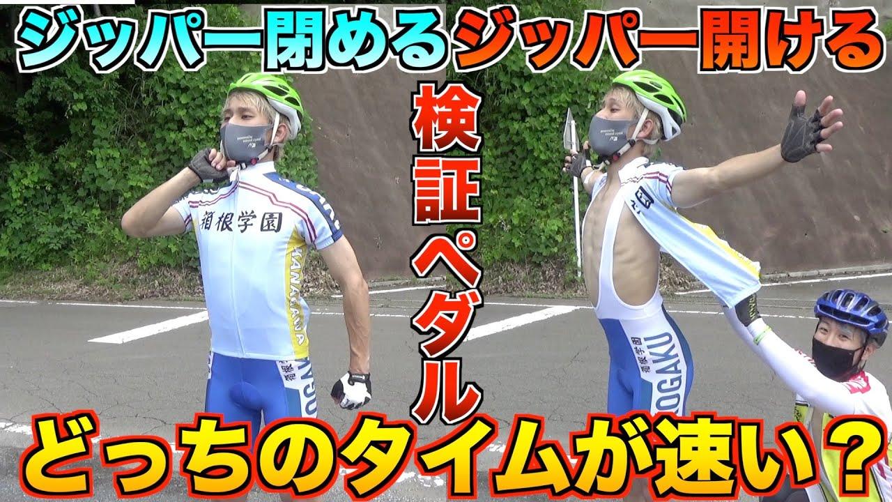 【ロードバイク】リアル弱虫ペダル!坂道でジッパー閉めると開けるのって実際どっちが速いのか検証してみた!
