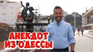 Прикольные анекдоты из Одессы. Анекдоты про девушек!