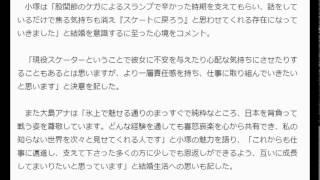 小塚崇彦&フジ大島アナが婚約 来年結婚「喜怒哀楽を心から共有できる」...