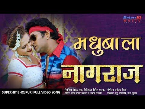 Madhubala - मधुबाला   Naagraaj ( नागराज ) -Yash Kumarr Ka Super Hit Song   #Bhojpuri FULL SONG