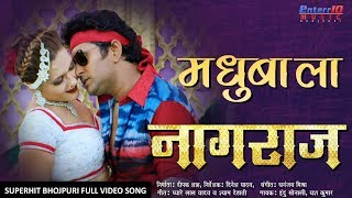 Madhubala मधुबाला | Naagraaj ( नागराज ) Yash Kumarr Ka Super Hit Song | #Bhojpuri FULL SONG