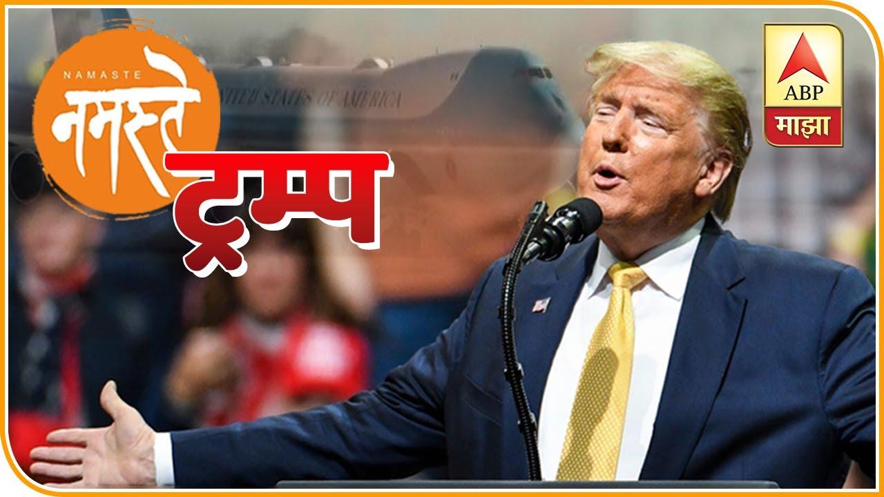 ABP Majha LIVE | Live Streaming Of Donald Trump India Visit | Namastey Trump | Marathi LIVE News