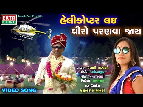 Helicopter Lai Veero Pranva Jay - New Gujarati Song 2018 | HD VIDEO | Vaishali Goswami| RDC Gujarati