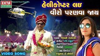 Helicopter Lai Veero Pranva Jay New Gujarati Song 2018 | HD VIDEO | Vaishali Goswami| RDC Gujarati
