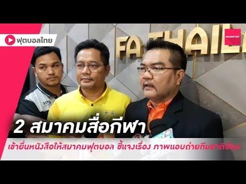 2 สมาคมสื่อกีฬา ยื่นหนังสือให้สมาคมกีฬาฟุตบอลฯ นำตัวคนผิด ที่แอบถ่ายทีมชาติไทยซ้อม มาลงโทษ