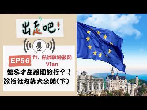 EP56 盤子才在跟團旅行 旅行社內幕大公開 ft 歐洲旅遊顧問 Vian (下集)
