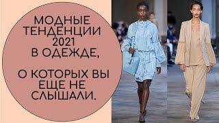 МОДНЫЕ ТЕНДЕНЦИИ 2021 В ОДЕЖДЕ, О КОТОРЫХ ВЫ ЕЩЕ НЕ СЛЫШАЛИ