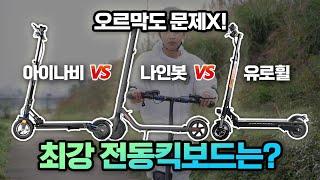 전동킥보드, 가성비 추천 최고의 제품은? 3종 비교 2탄(아이나비 로드기어/나인봇 es2/유로휠 TS600eco)