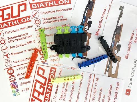 Обзор на держатель для  магазинов МР-61 с креплением на ствол/приклад