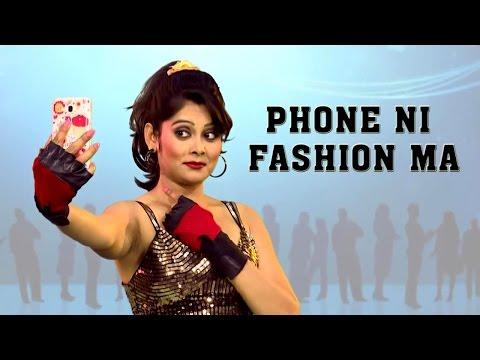Phone Ni Fashion Ma - DJ Mix Song | Jignesh Kaviraj 2016 New | Gujarati DJ Songs | DJ Premika | HD