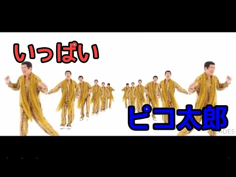 Thumbnail: 【ppap】いっぱいピコ太郎song(Remix)