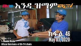 ERi-TV Series: እንዳ ዝማም - ክፋል 46 - Enda Zmam (Part 46), May 03, 2020