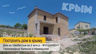 видео Крым 2017/Сколько стоит построить дом в Крыму/Симферополь 2017 Каменка