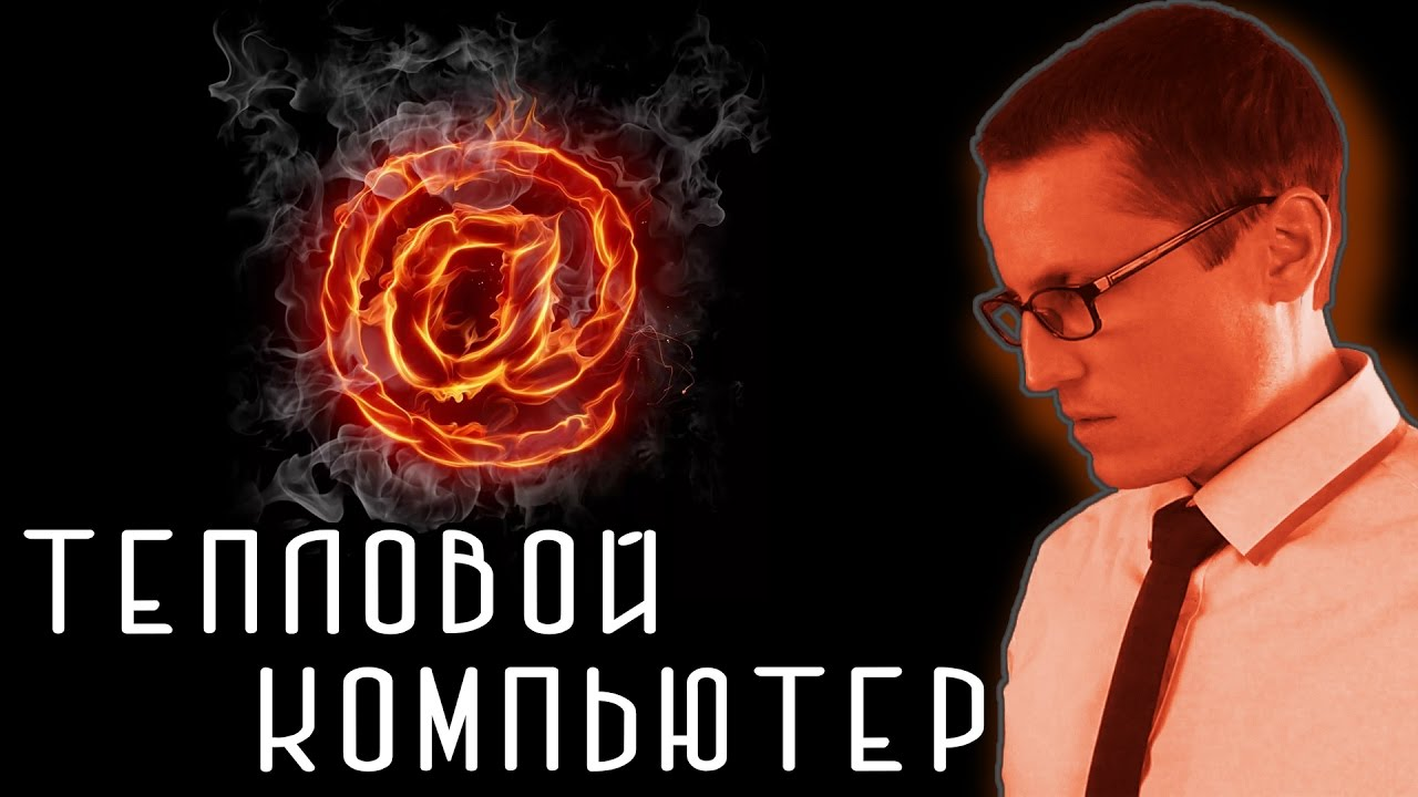 ТЕПЛОВОЙ КОМПЬЮТЕР [Новости науки и технологий]
