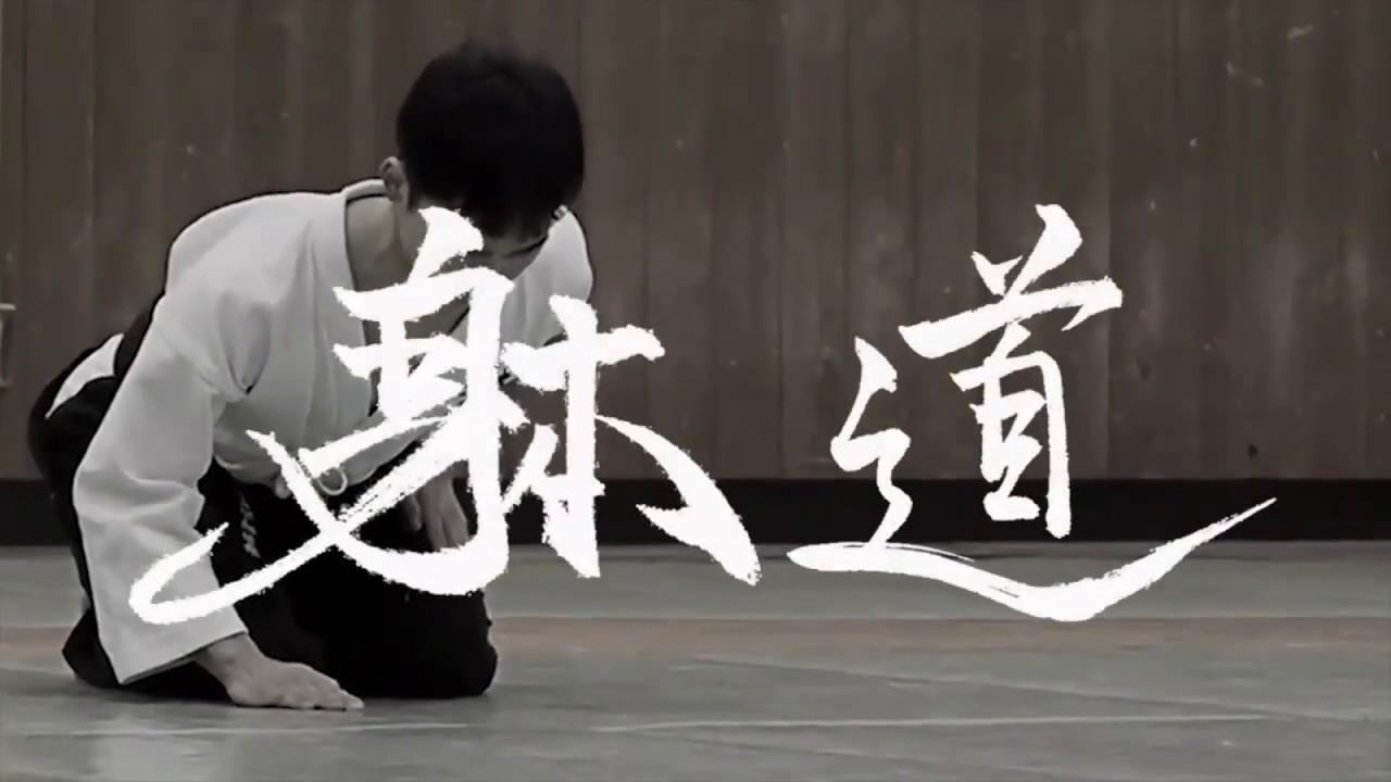 【躰道/TAIDO】躰道プロモーションPV (東京大學躰道部) - YouTube
