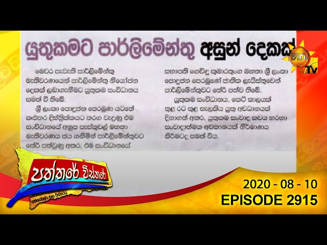 Hiru TV Paththare Wisthare | Episode 2915 | 2020-08-10