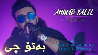 Ahmad Xalil (( Ba to chy )) 2017
